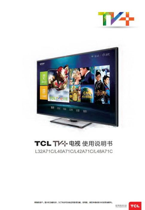 TCL王牌L32A71C液晶彩电使用说明书