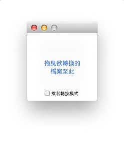 OpenConv For Mac