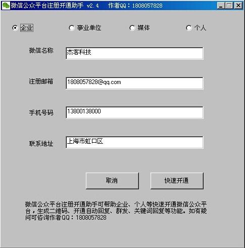 微信公众平台注册开通助手