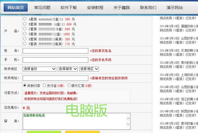 鑫路在线竞价订单管理系统