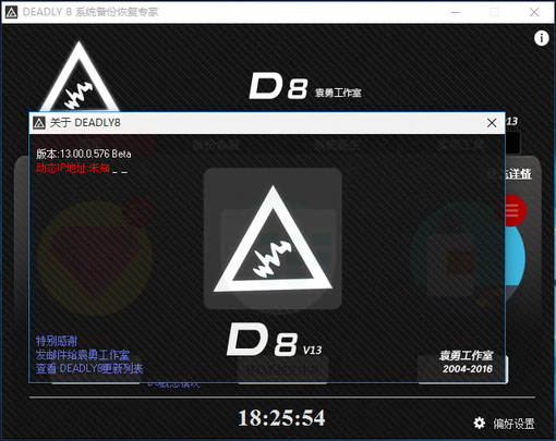 DEADLY8 系统备份恢复模块替换
