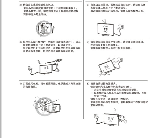 TCL王牌LE39M17(MS82L机芯)液晶彩电使用说明书