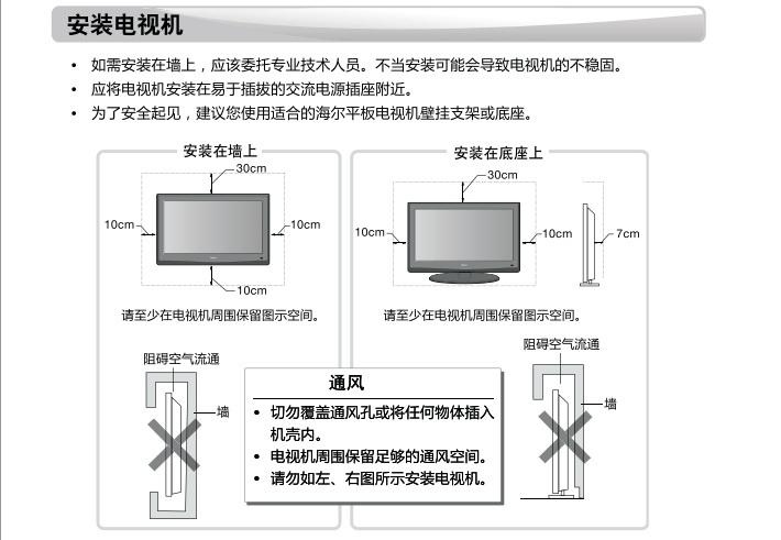 海尔LE40A500G液晶彩电使用说明书