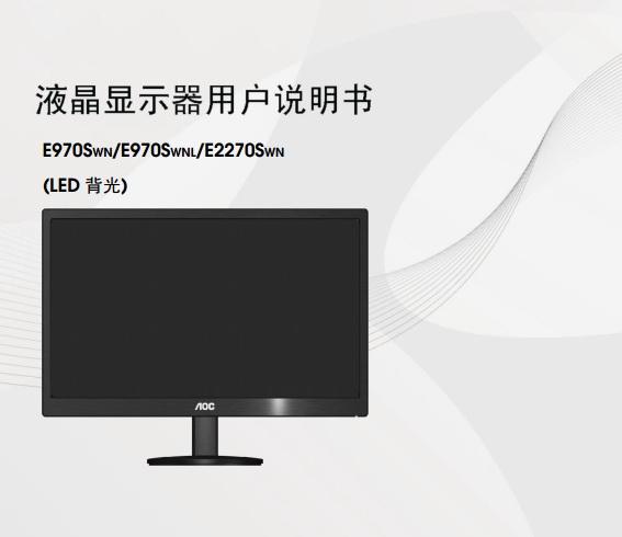 冠捷E2270SWN液晶显示器使用说明书