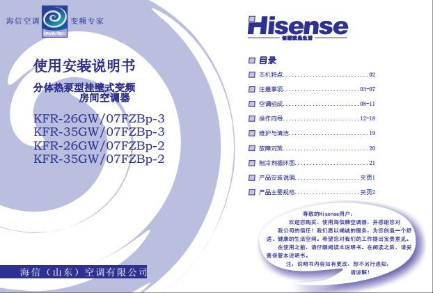 海信KFR-26GW/07FZBp-3空调器使用安装说明书