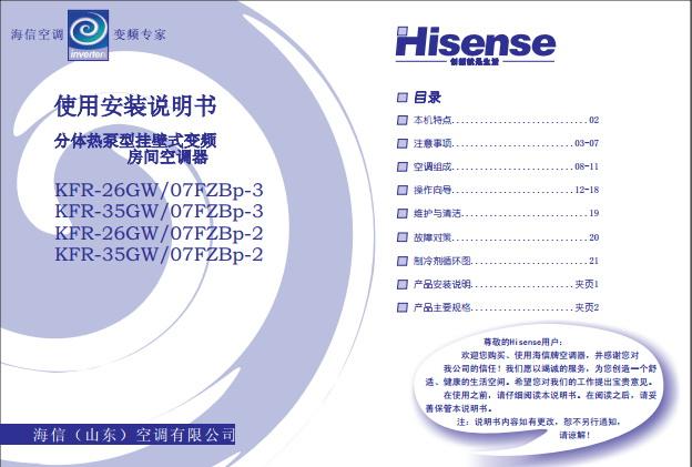 海信KFR-32GW/01-N2空调器使用安装说明书