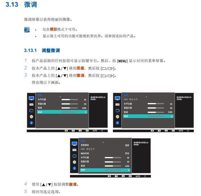 三星S22D300HY液晶显示器使用说明书