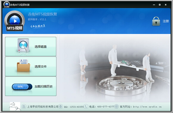 MTS视频文件恢复工具