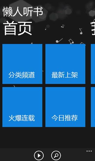 懒人听书 For WP