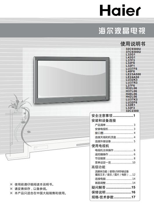 海尔LE23A500液晶彩电使用说明书