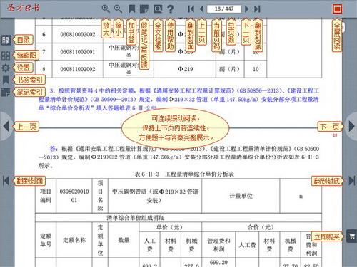 2014年造价工程师题库(案例分析)