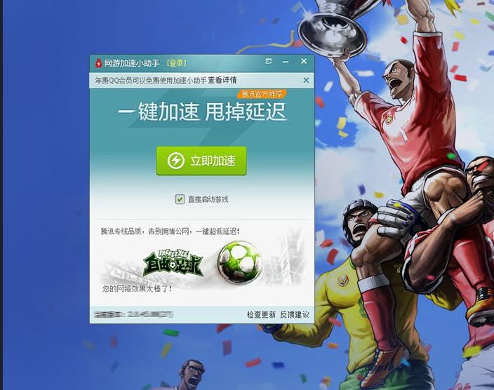 腾讯网游加速小助手自由足球专版