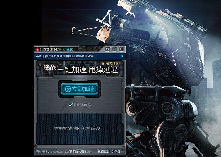 腾讯网游加速小助手逆战专版