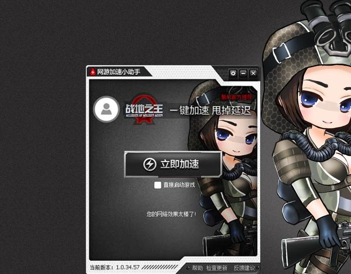 腾讯网游加速小助手战地之王专版