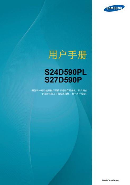 三星S24D590PL液晶显示器使用说明书
