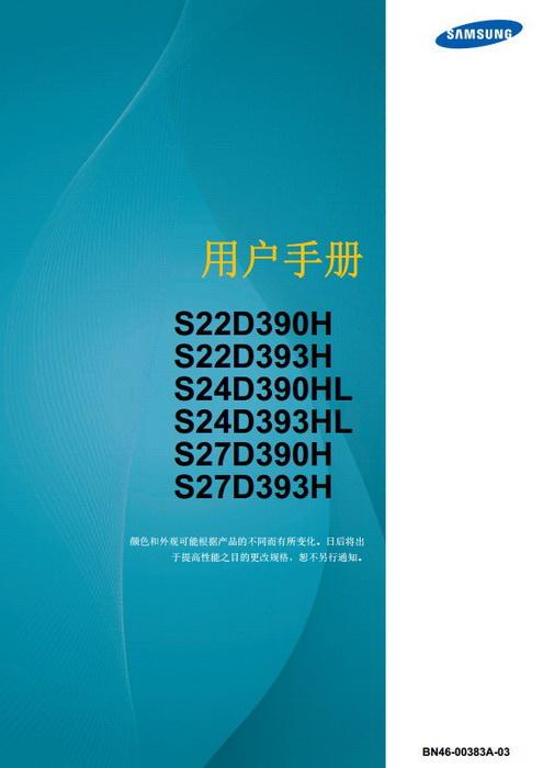 三星S22D390H液晶显示器使用说明书