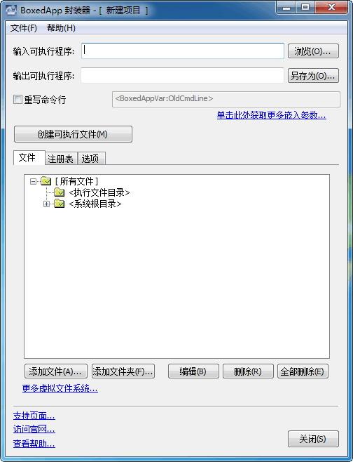 BoxedApp封装器