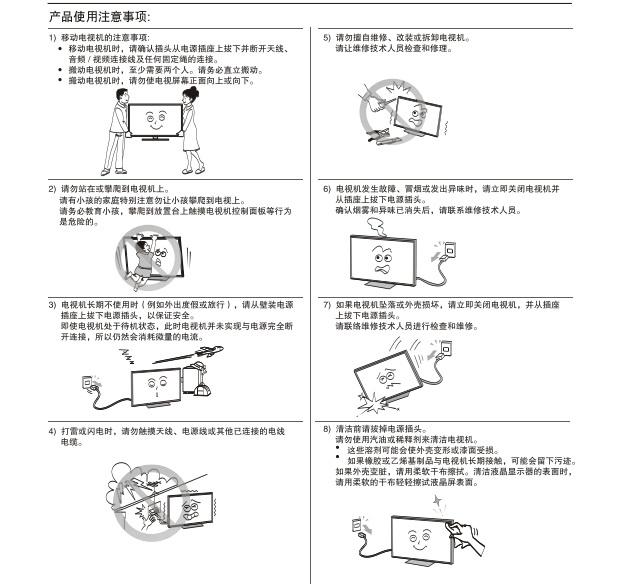 TCL王牌L32E11液晶彩电使用说明书