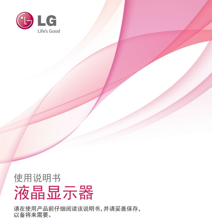 LG 22MP55VQ液晶显示器使用说明书