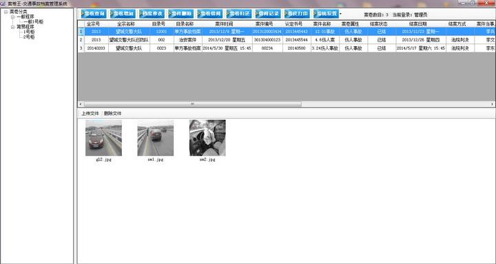 案卷王交通事故档案管理系统