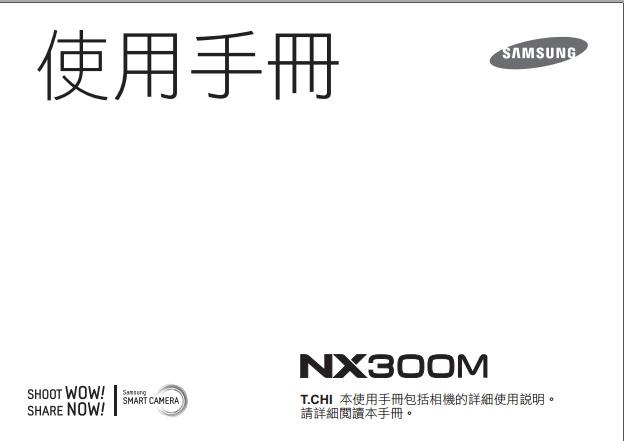 三星NX300M数码相机使用说明书