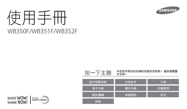 三星WB351F数码相机使用说明书