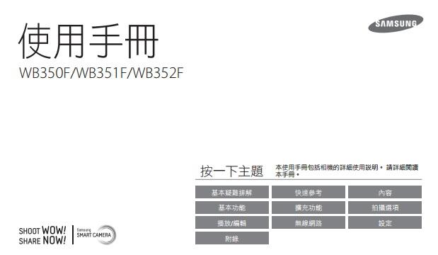 三星WB350F数码相机使用说明书