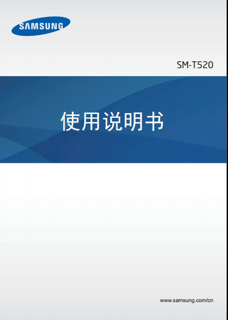 三星SM-T520平板电脑使用说明书