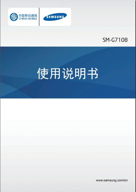 三星SM-G7108手机使用说明书