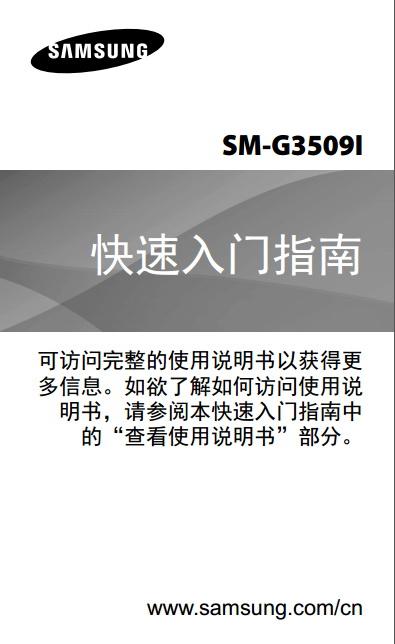 三星SM-G3509I手机使用说明书