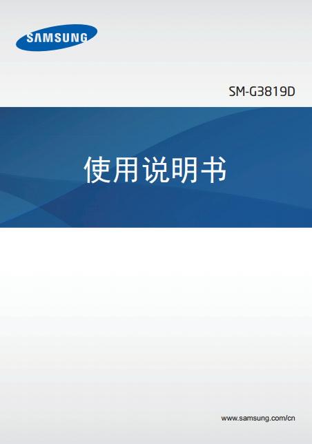 三星SM-G3819D手机使用说明书