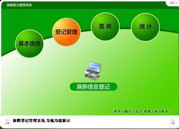 宏达麻醉登记管理系统 单机版