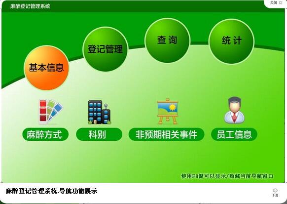 宏达麻醉登记管理系统 绿色版