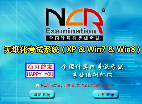 全国计算机等级考试二级VF考试系统免费版
