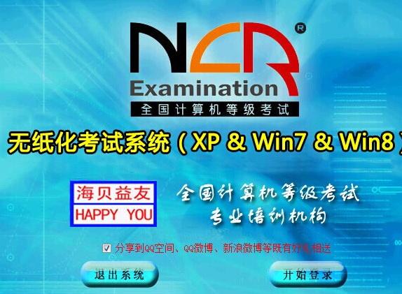 全国计算机等级考试二级C语言考试系统免费版