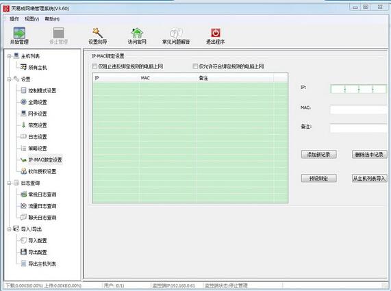 天易成上网行为管理软件专业版 局域网限速