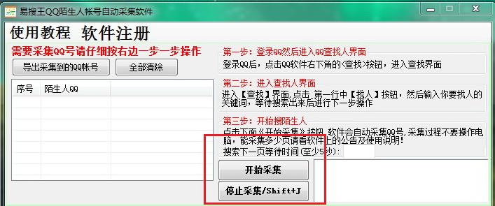 易搜王QQ陌生人帐号采集软件