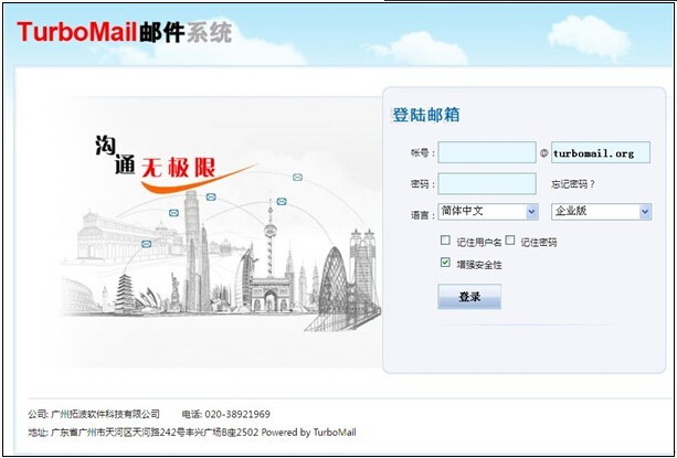 TurboMail邮件系统(邮件服务器)Linux 32位版本