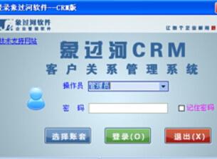 象过河CRM终身免费版