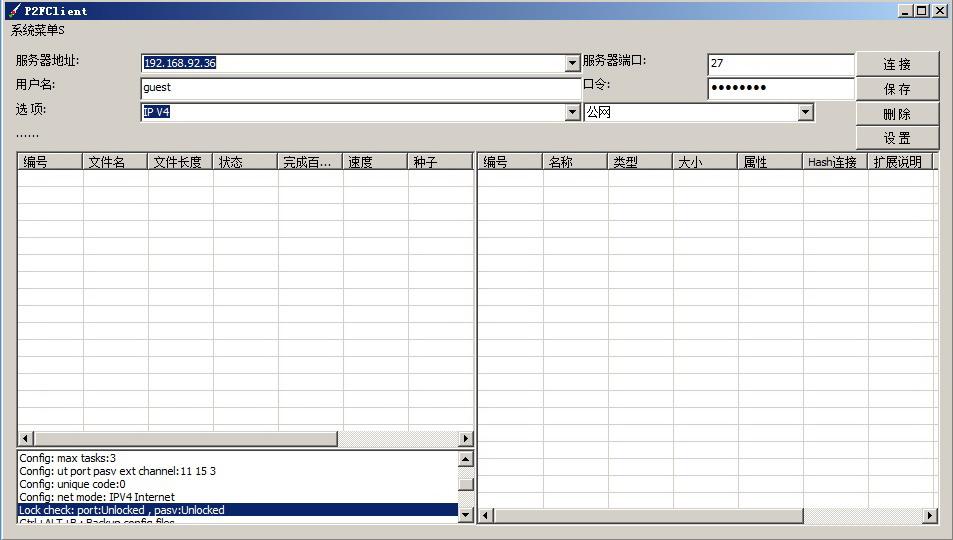 P2P-FTP客户端