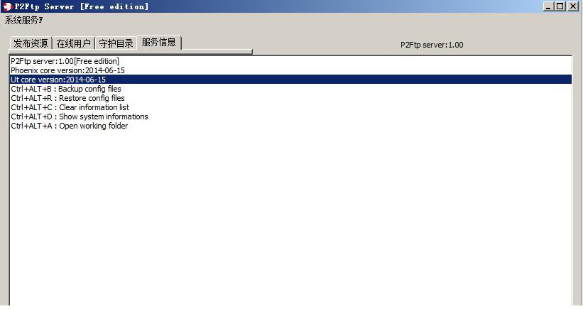 P2P-FTP 服务器版