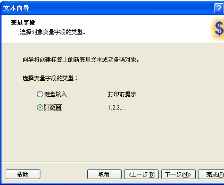 佳博条码打印机标签编辑软件