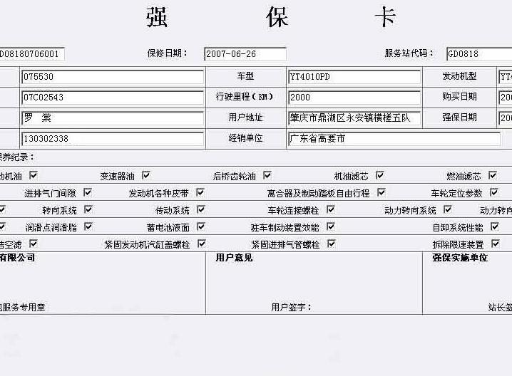 龙翔汽车售后服务管理系统