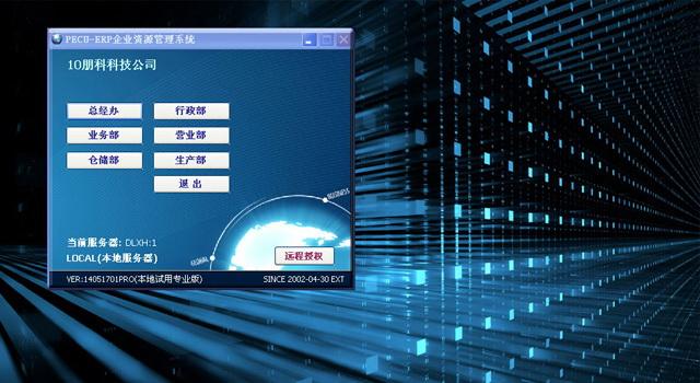 朋科PECU-ERP资源管理系统
