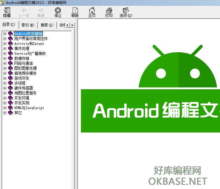 《Android编程文摘2013》好库编程网电子杂志第一期