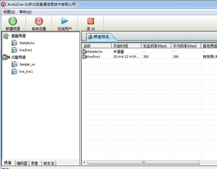 AOKU流媒体应用软件(AokuLive)