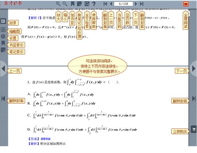 2015年考研数学一历年真题详解电子书