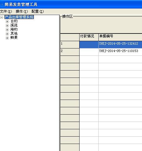 沿海简易发货管理软件