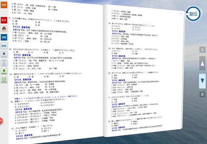 新日本语能力测试N2题库