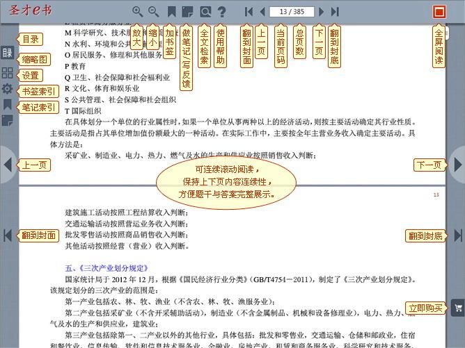 2014高级统计师复习电子书(案例分析)